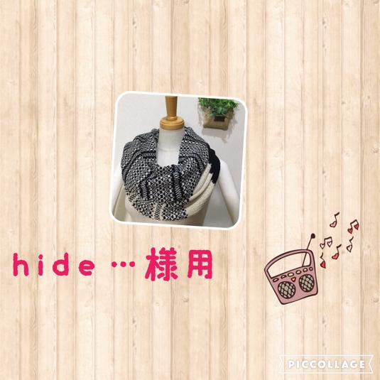 hide..…さま専用
