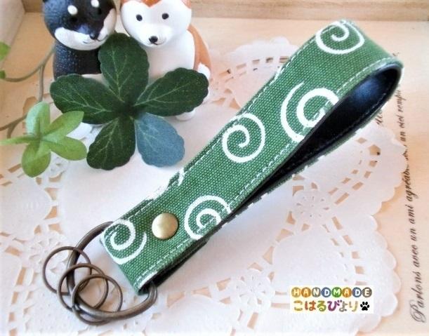 【新春セール】和柄 うずまき柄の合皮製キーストラップ(深緑)