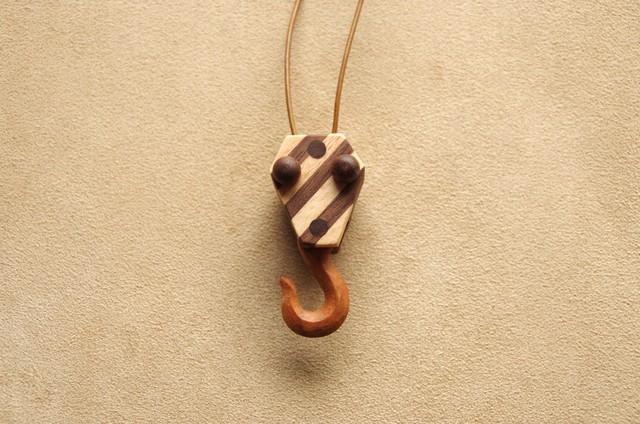 木製クレーンフックのネックレス