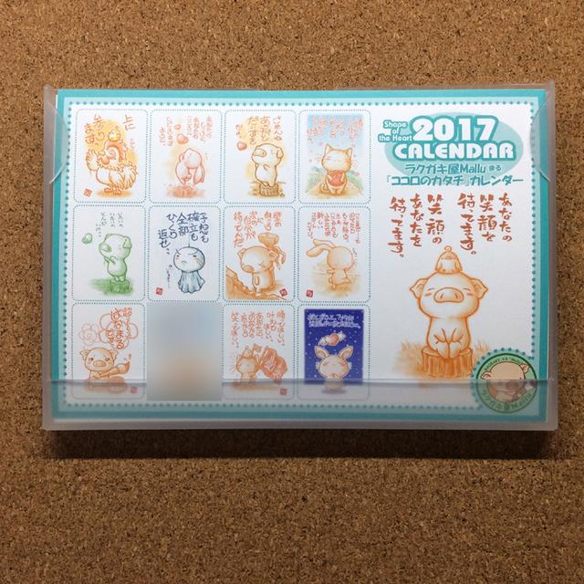 ラクガキ屋Mallu(まる)2017カレンダー