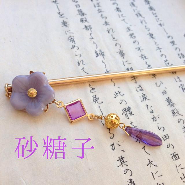 *手毬屋* 紫 硝子 花 桜 かんざし