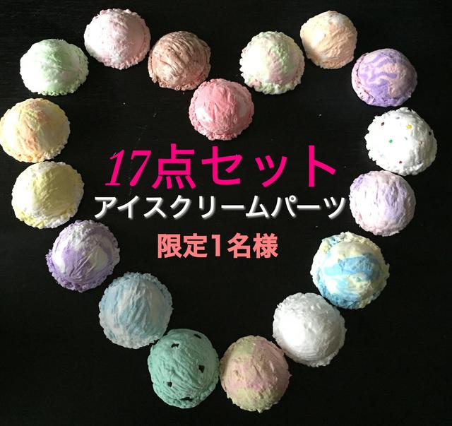 【1名様限定!】手作りパーツ(アイスク...