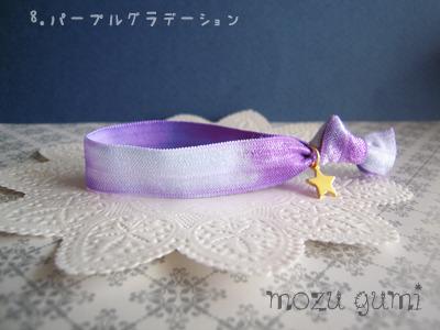 タイダイ染め(パステル)+お星さまのヘアタイ(8.パープルグラデーション)