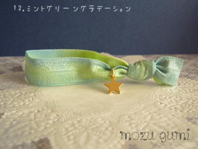 タイダイ染め(パステル)+お星さまのヘアタイ(12.ミントグリーン)