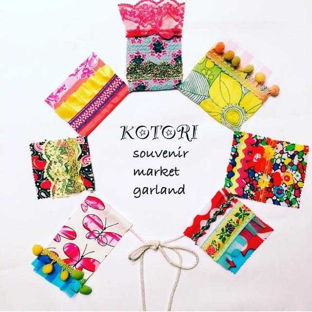 souvenir market garland *D*〜フラッグ...
