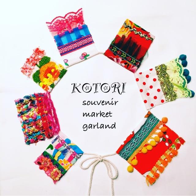 souvenir market garland *E*〜フラッグ...