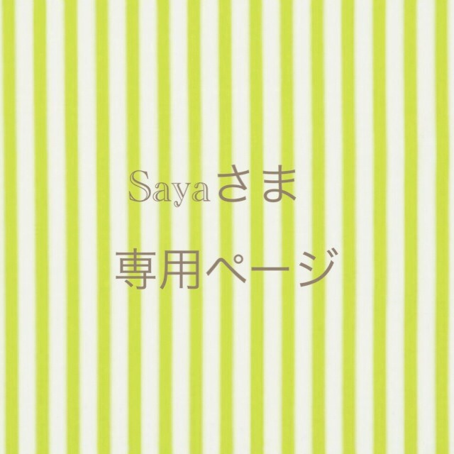 sayaさま 専用ページ