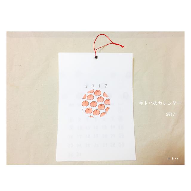 キトハのカレンダー 2017