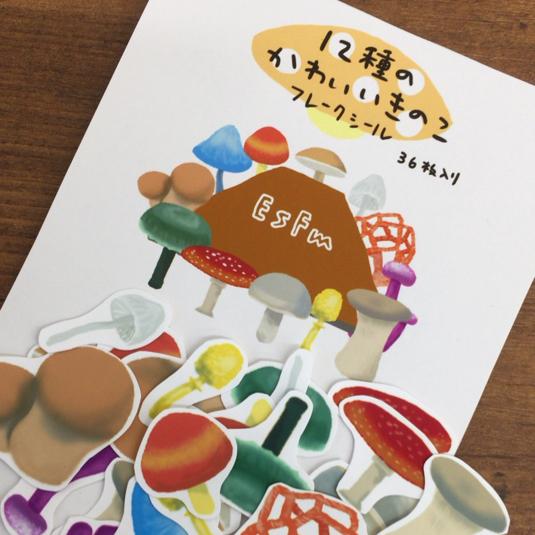 12種のかわいいきのこ フレークシール 3...
