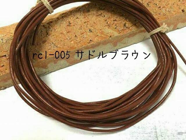 ?送料無料?rc1-005\t牛革レザーコード(丸革紐)\t1.5mm\tサドルブラウン\t5M