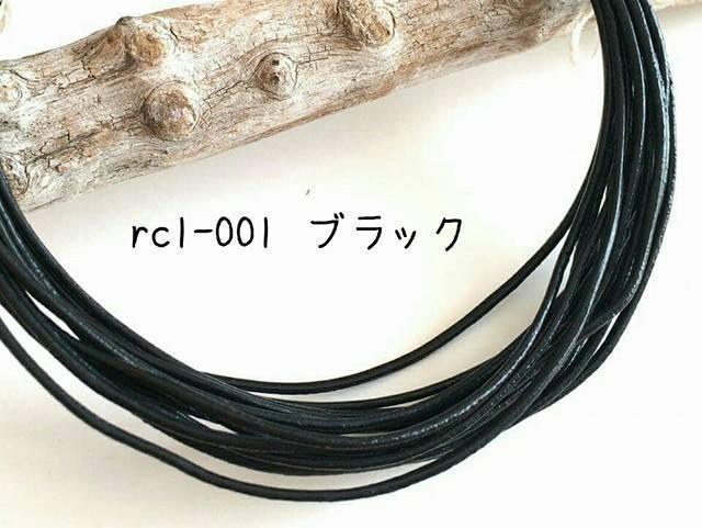rc1-001 牛革レザーコード1.5mm ブラック(5M)