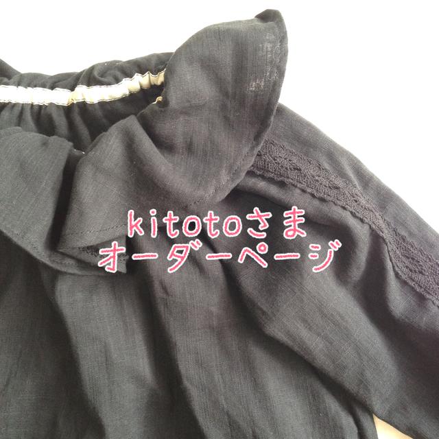 kitoto様専用オーダーページ