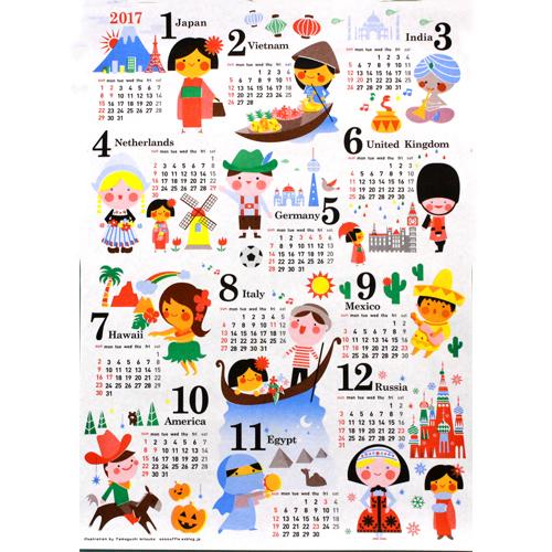 2017 ポスターカレンダー*世界旅行