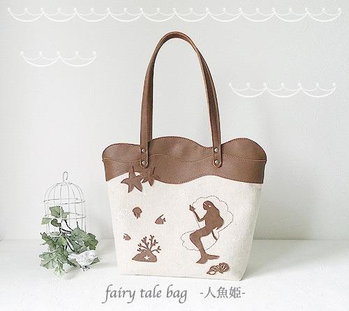 *受注制作* fairy tale bag -人魚姫-