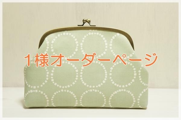 1さまオーダー☆がま口母子手帳ケース ...