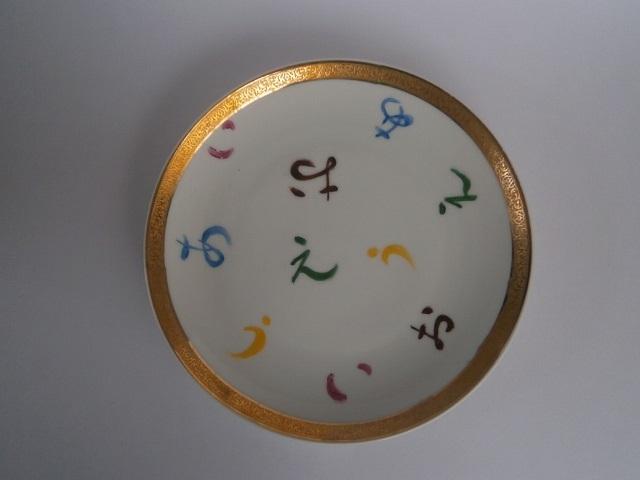 あいうえおの飾り皿