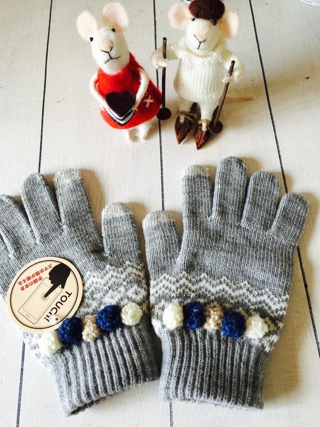 ニットボールのスマホ対応手袋(グレー)