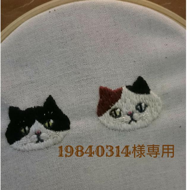 19840314様専用 猫のお顔 Xperia用手...