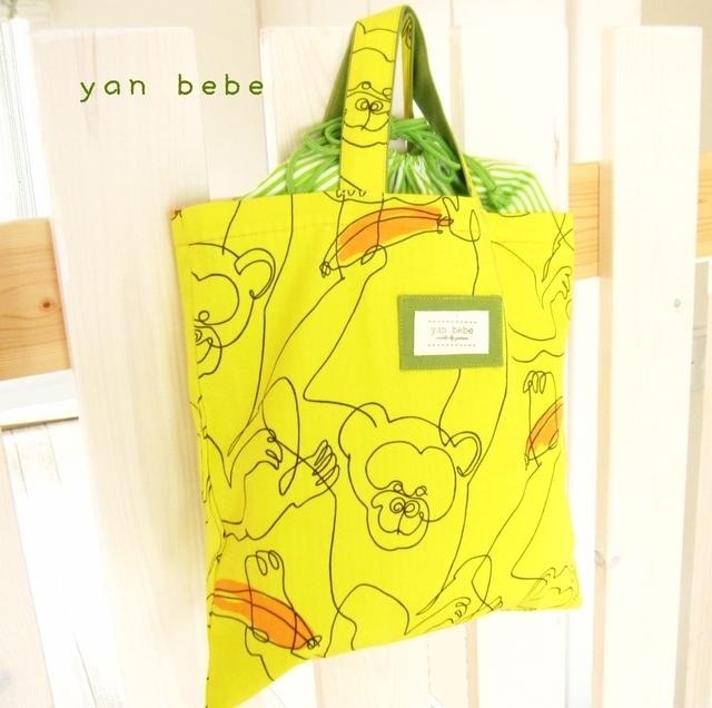 バナナモンキー お着替え袋トート