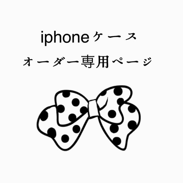 【miico37様おーだー品。】