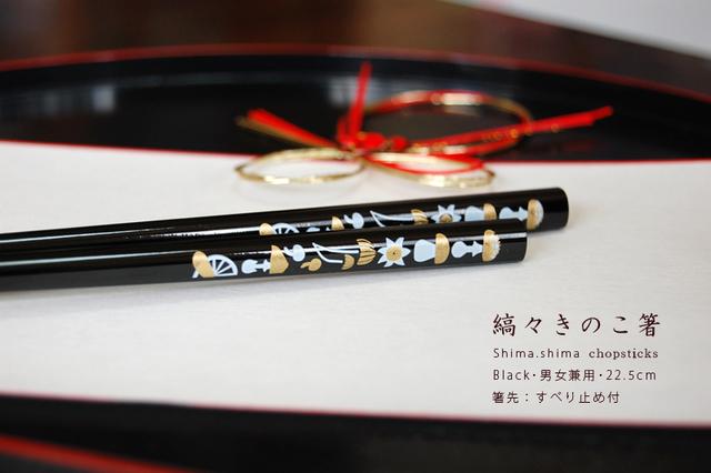 縞々きのこ箸《黒》22.5cm
