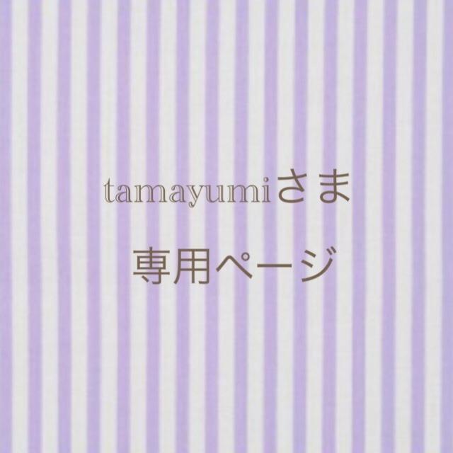 tamayumi���� ���ѥڡ���