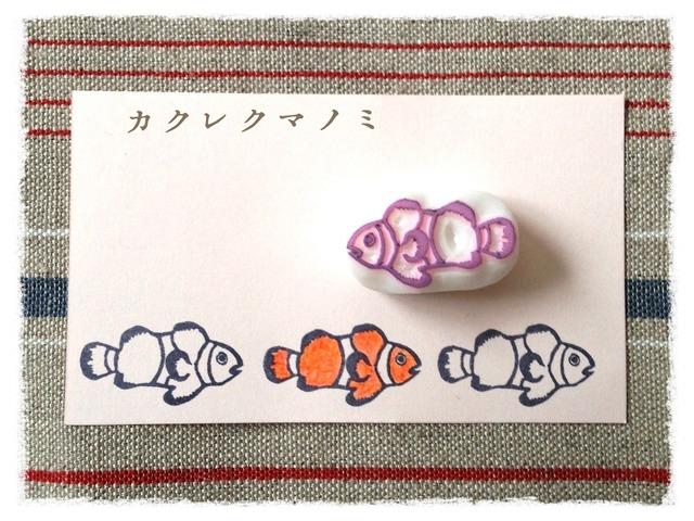 消しゴムはんこ  海水魚シリーズ*カクレクマノミ