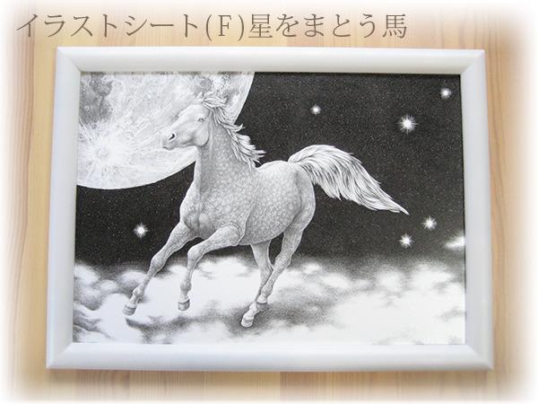 イラストシート(F)星をまとう馬