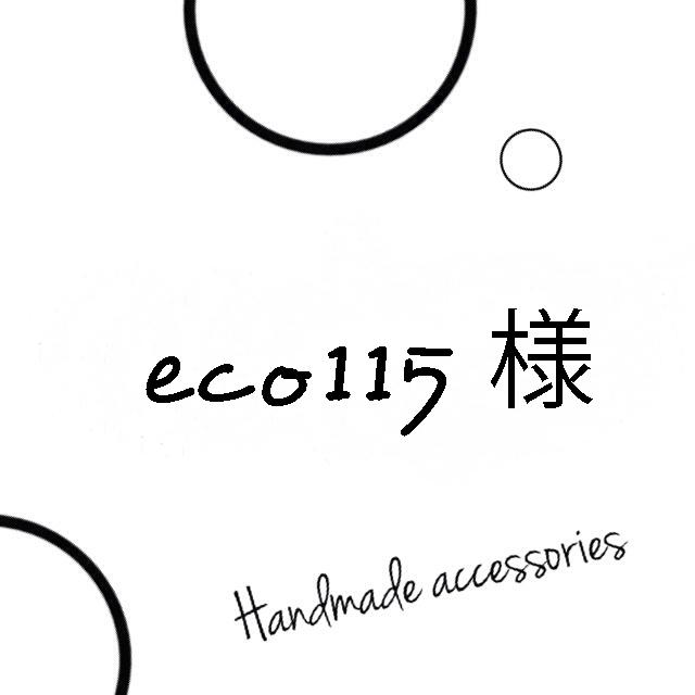 eco115様ご予約商品