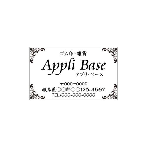 【オーダー】デザイン枠のアドレススタ...
