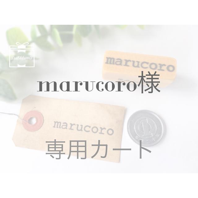 【marucoro様】専用カート