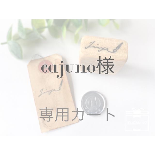 【cajuno様】専用カート
