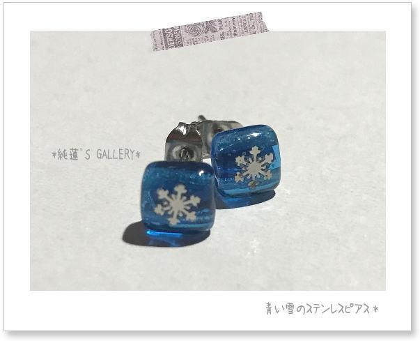 青い雪のステンレスピアス