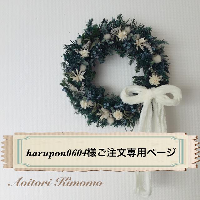 harupon0604様ご注文専用ページ