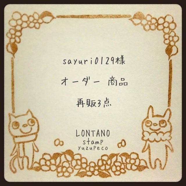 sayuri0129様オーダー 商品