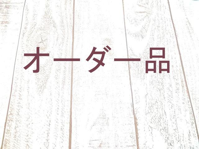 tomoekeita様オーダー品(タグなし)