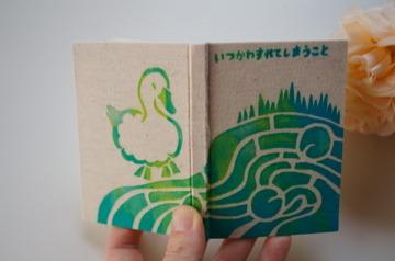 型染め手帳 「いつかわすれてしまうこと・あひる池」
