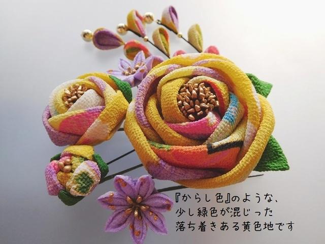 梅と桜(黄色) 椿(6cm)の2wayクリップピ...