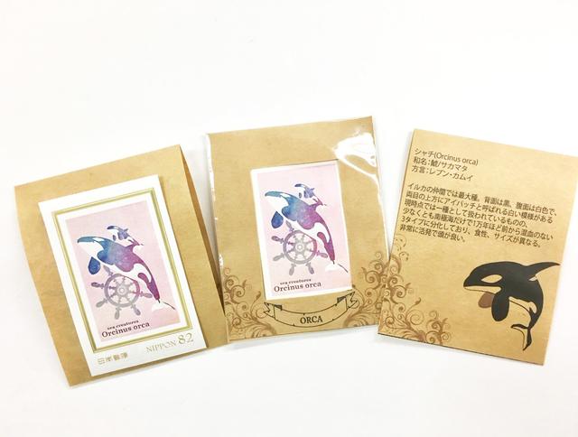 【シャチの切手】 82円