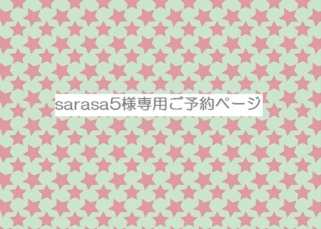 sarasa51様ご予約品 くったりバッグミ...