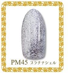 【PM45 プラチナシェル】最新型スパー...