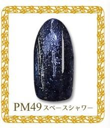 【PM49 スペースシャワー】最新型スパ...