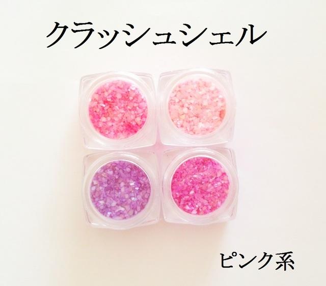 【ピンク系】 クラッシュシェル