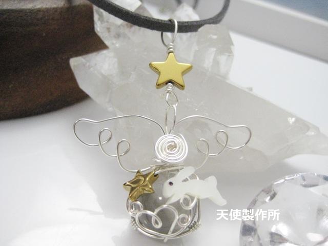 スーパーファントム.うさぎと星のペンダ...