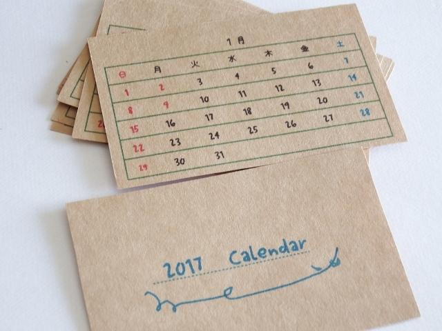 2017カレンダーレフィル(カレンダーのみ)