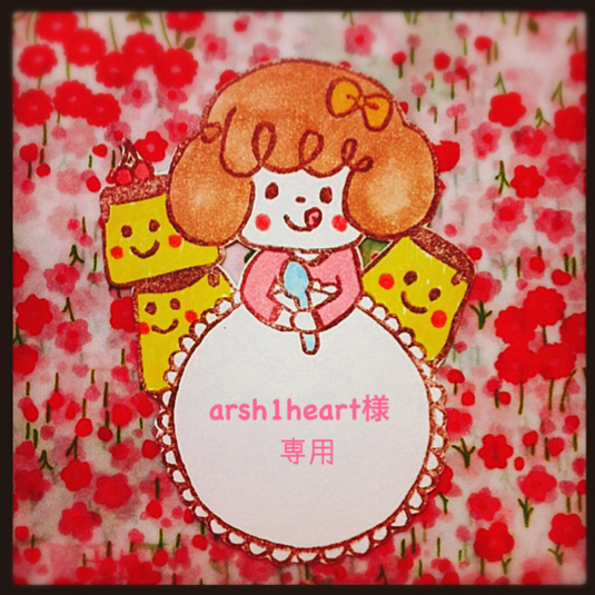 arsh1heart様専用☆