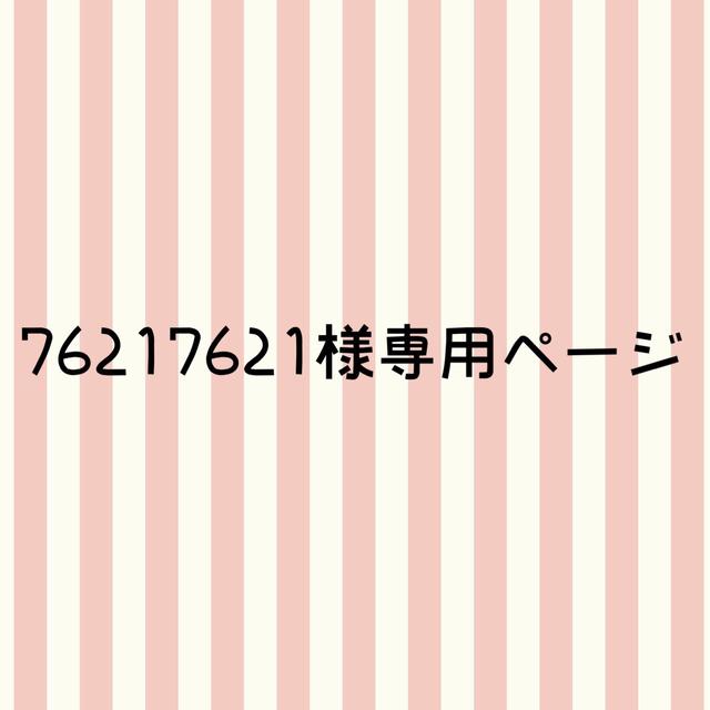 76217621様専用ページ