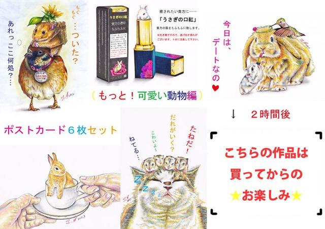 ポストカード6枚セット (もっと!可愛い動物編)