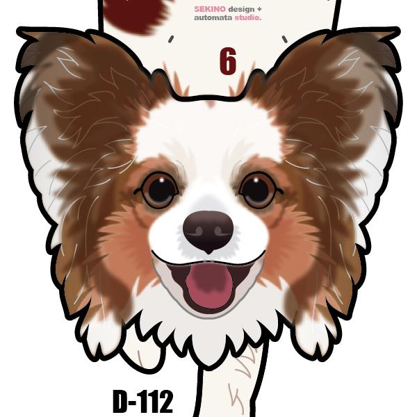 D-112 パピヨン-犬の振り子時計