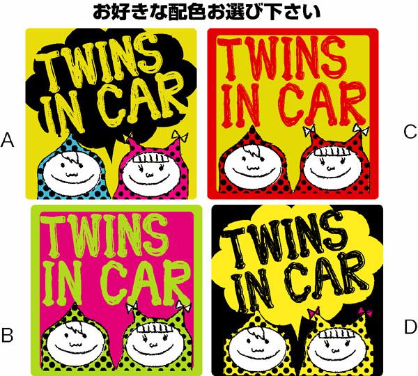 4種類から選ぶ TWINS IN CAR ステッカー...